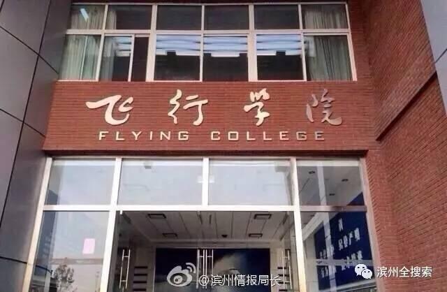 厉害了!滨州学院更名山东航空学院纳入初审,