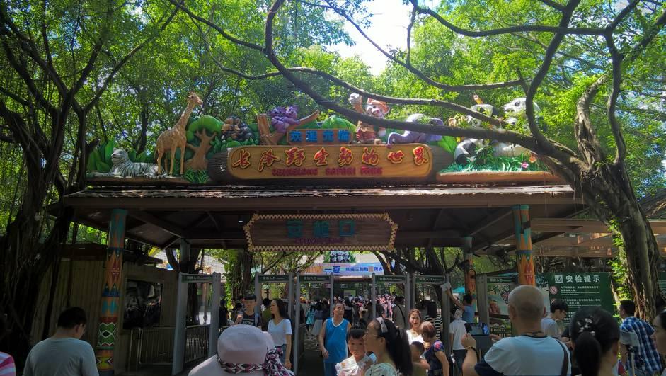 潮汕将建超大型野生动物园,选址离西胪还超级近!