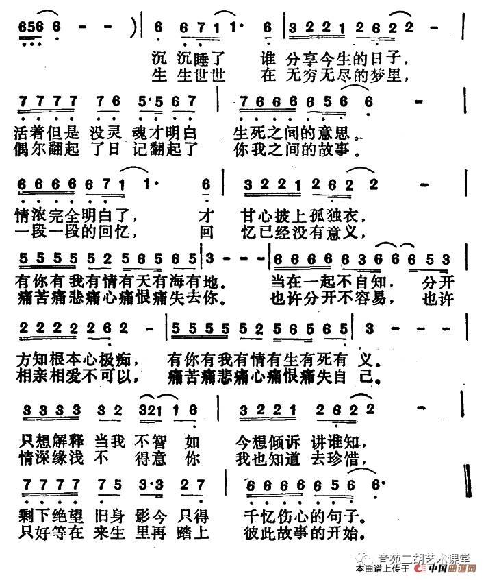 江南风韵曲谱二胡