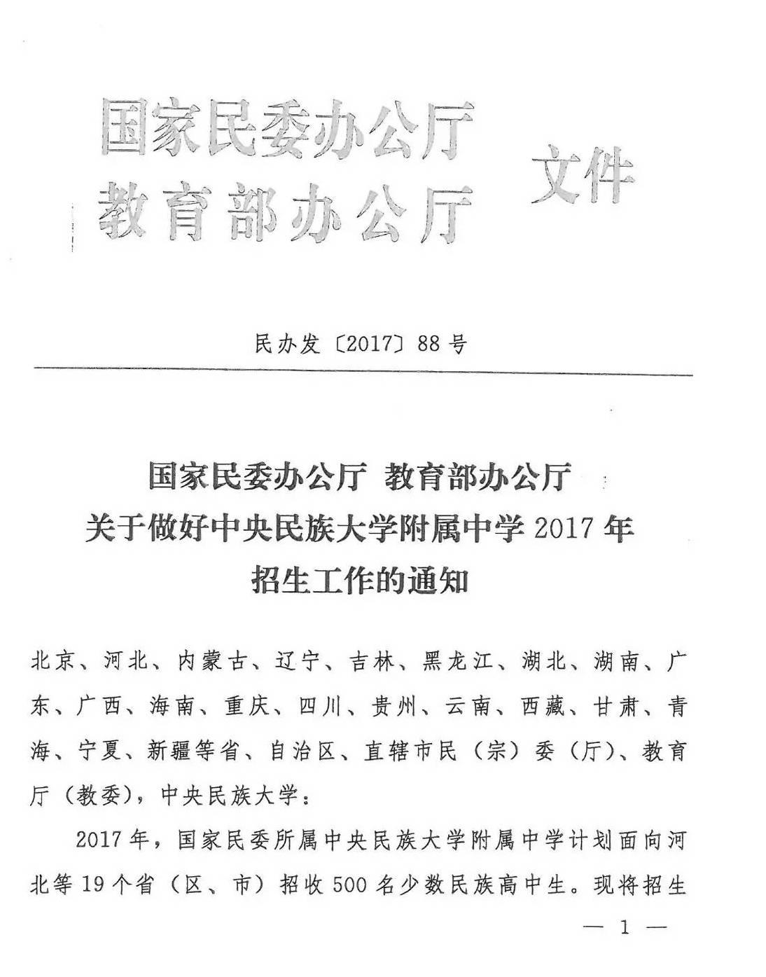 中央民族大学v数学数学招收贵州面向48名少数中学联赛高中手册备考图片