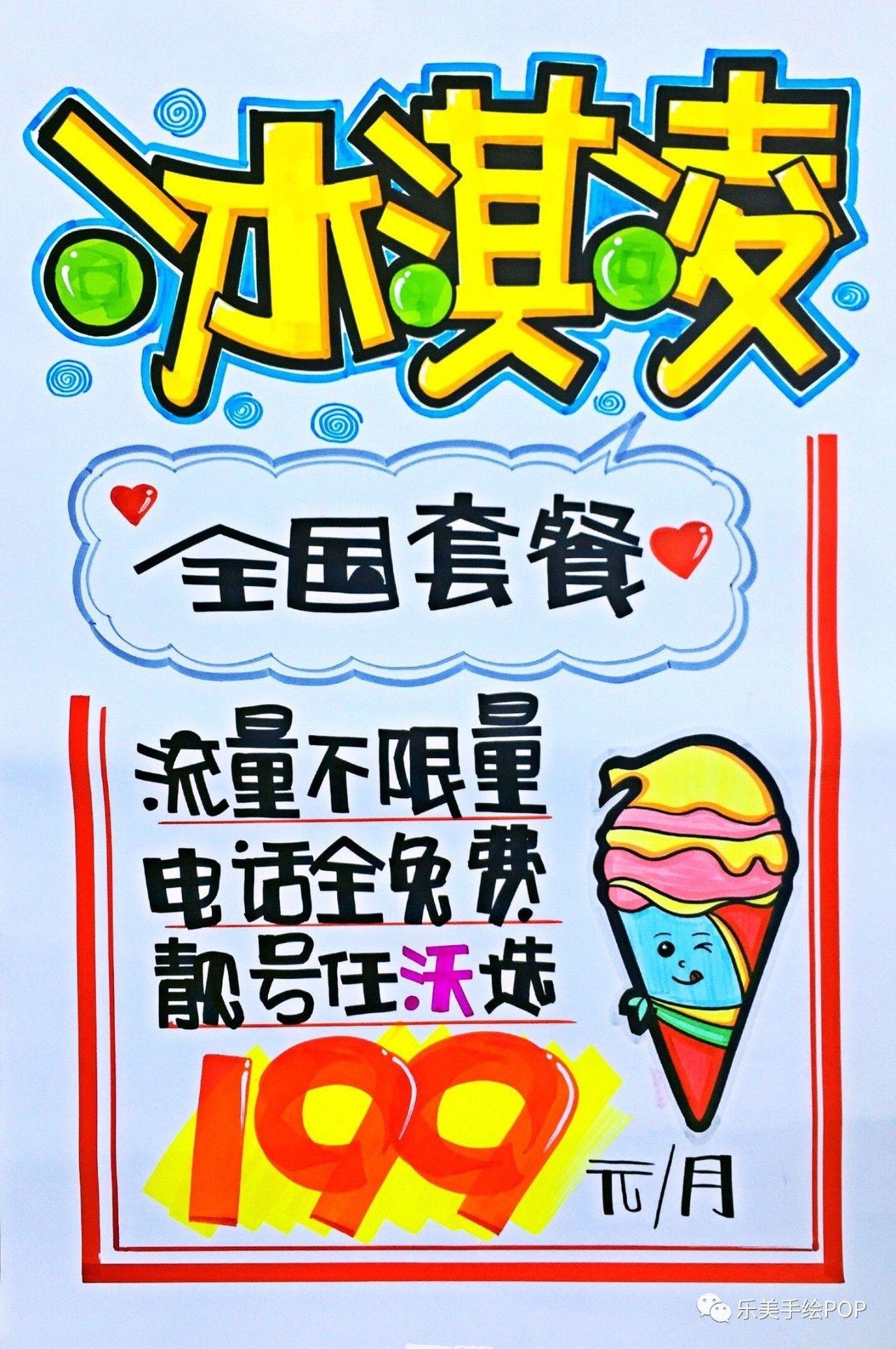 联通冰激凌套餐 手绘pop海报