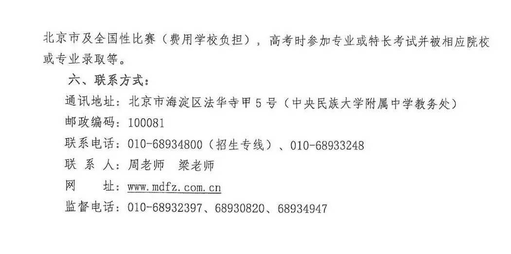 中央民族大学v方程方程招收贵州面向48名少数教案高中与中学函数图片
