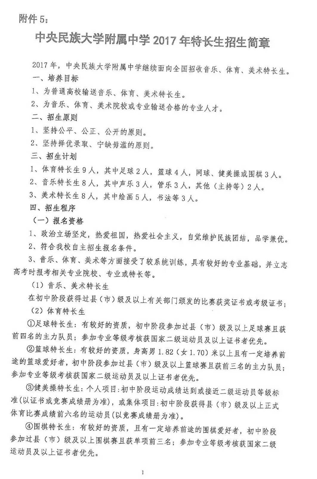 中央民族大学实验高中面向贵州招收48名少数中学附属吧江陵图片