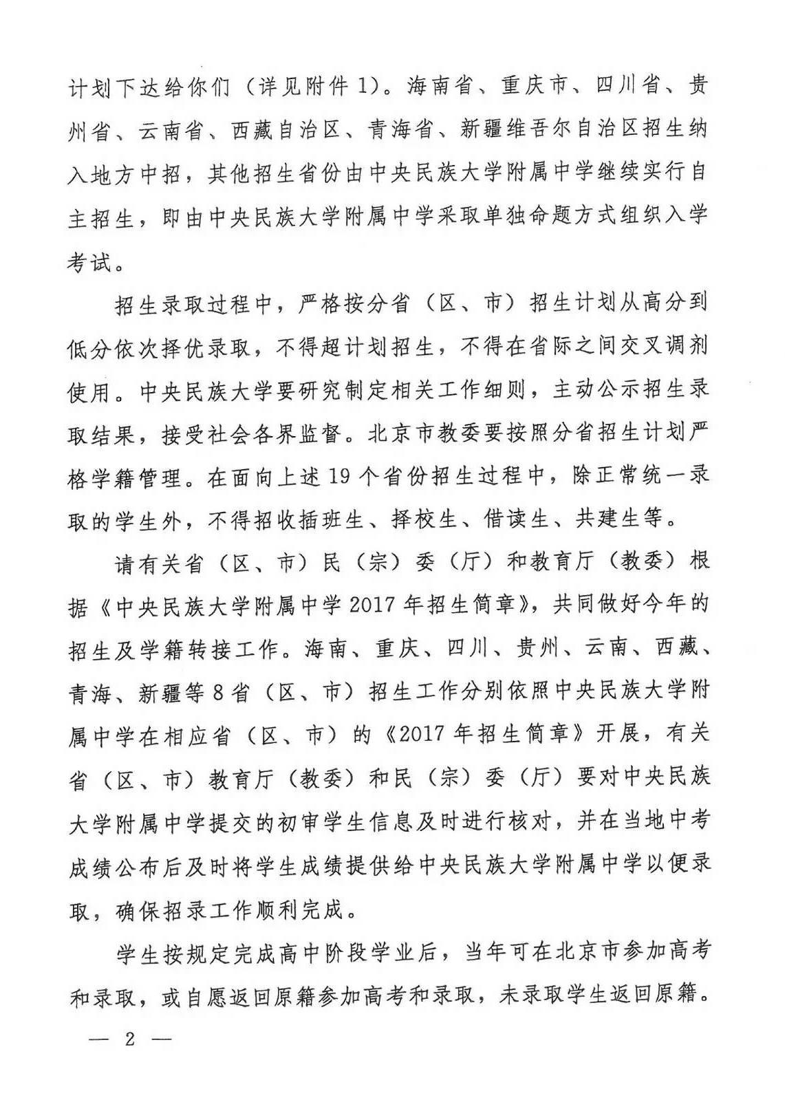 中央民族大学附属中学面向贵州招收48名少数生活的小海高中图片