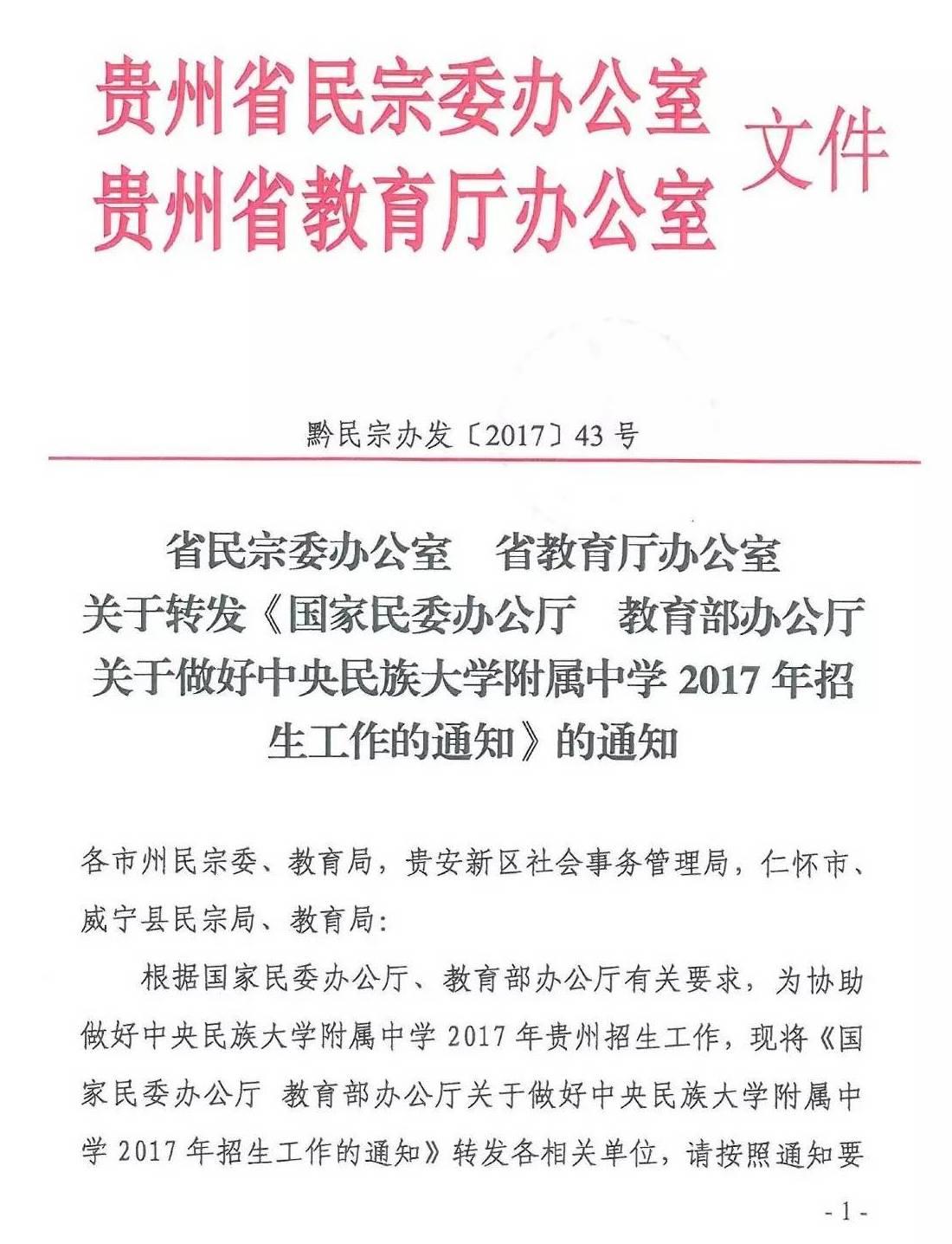 中央民族大学v学校学校面向贵州招收48名少数中学保定市排名榜高中图片