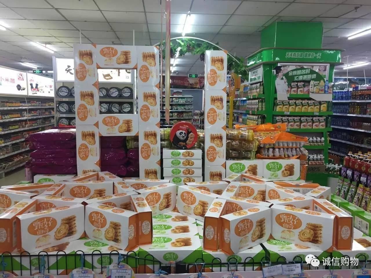 清爽一夏,诚信超市创意陈列比赛来袭,让陈列High起来