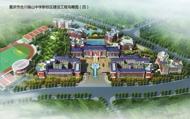瑞山中学新校区位于合川区钓鱼城办事处花滩新城黑岩村,占地216亩