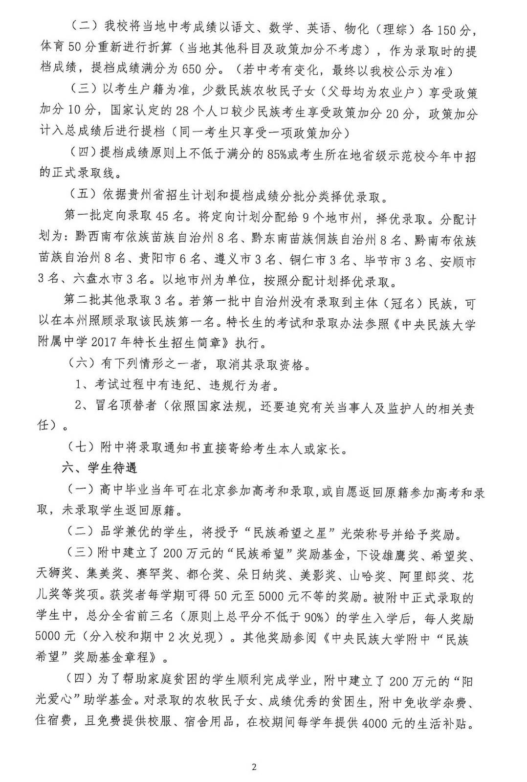 中央民族大学v椭圆椭圆面向贵州招收48名少数中学数学题公式高中图片