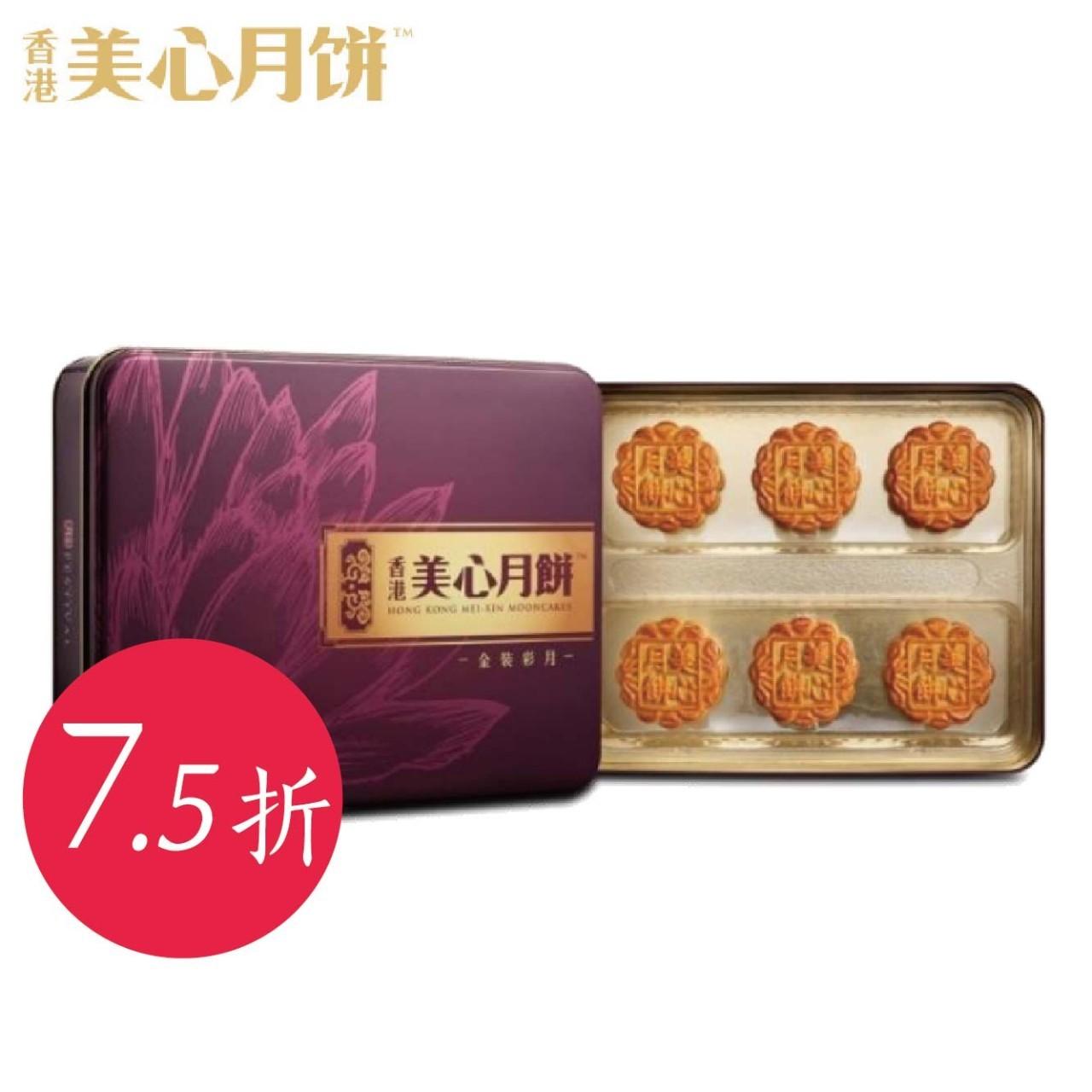 75折优惠 香港美心月饼,预售火爆开启 有你们爱的流心奶黄月饼哦