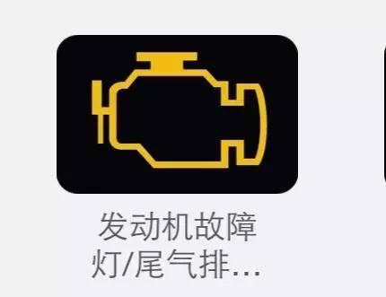 第一个,发动机故障灯.