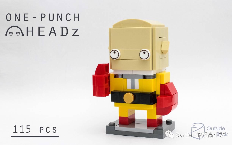 乐高moc之brickheadz版一拳超人图纸分享