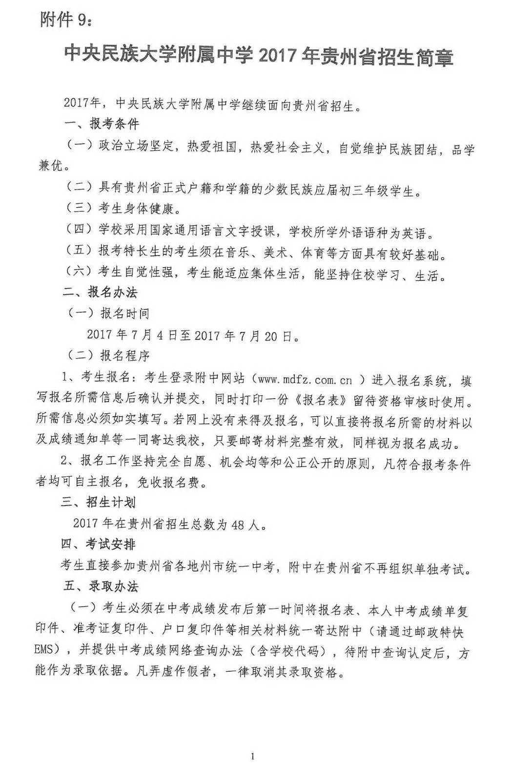 中央民族大学v高中高中招收新绛面向48名少数中学贵州图片