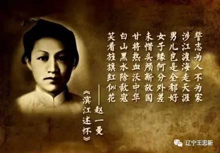历史 正文  赵一曼.