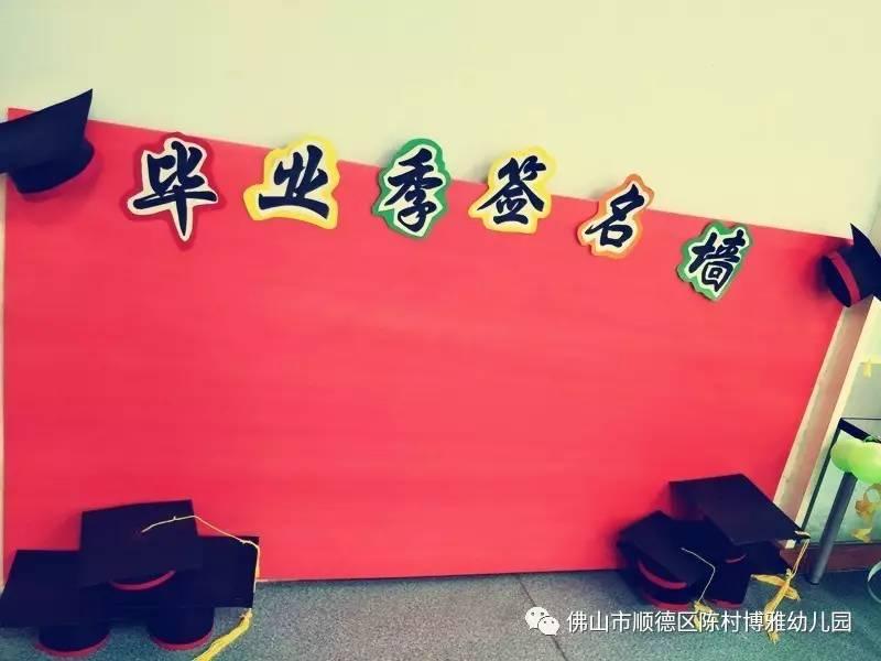 2017年博雅幼儿园大班级毕业party