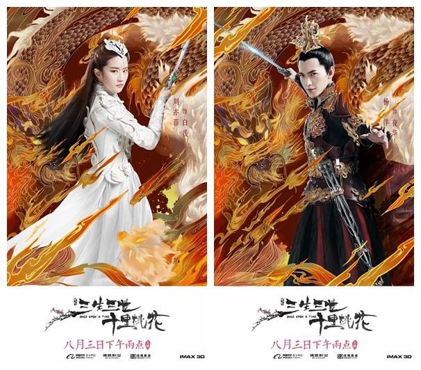《三生三世十里桃花》提档8.3 角色版手绘海报曝光
