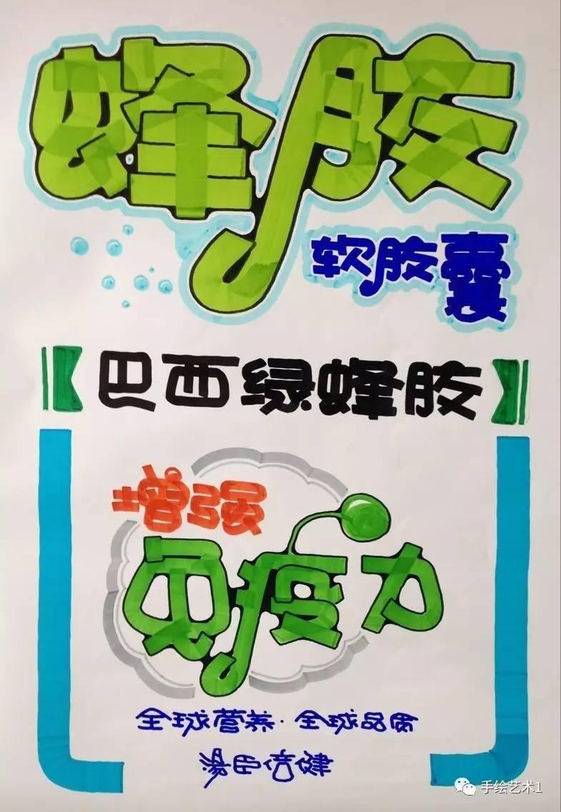 【手绘pop作品】汤成倍健的海报作品