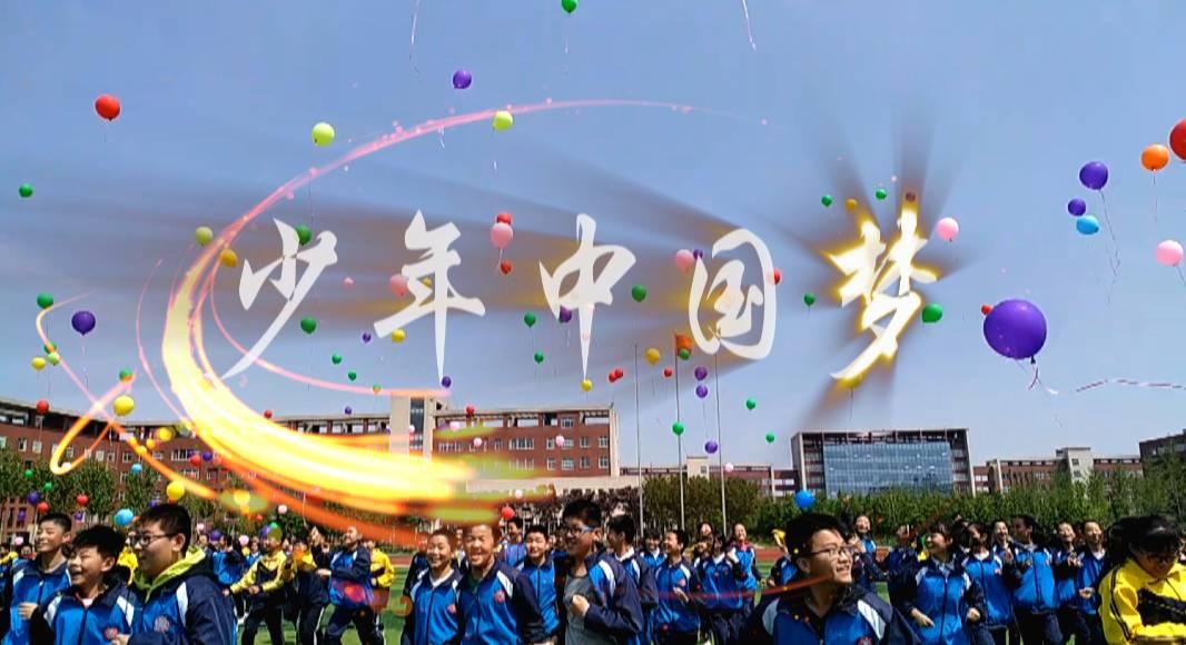 重温《少年中国梦》,再现激情澎湃的时刻