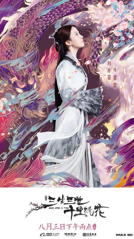 电影《三生三世十里桃花》提档8月3日 角色版手绘海报