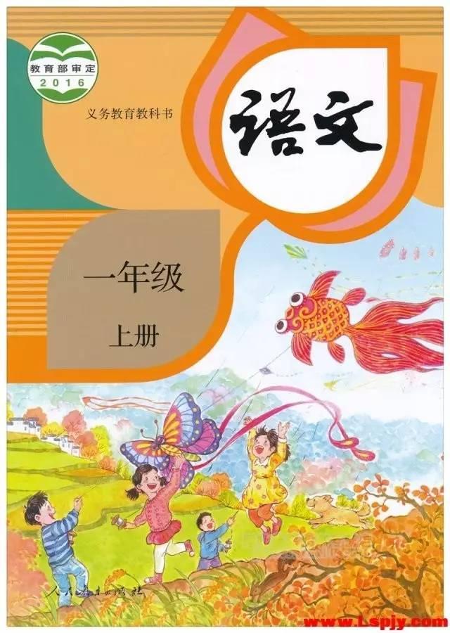 语文教师参加部编版一年级语文教材培训