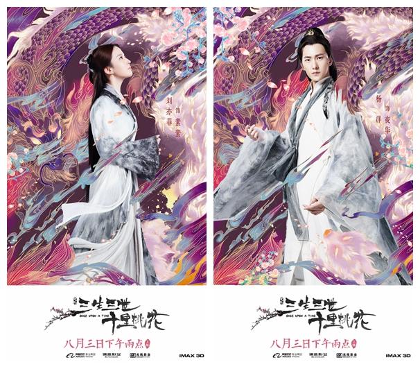 手绘海报,中国风下的黑龙白狐浪漫唯美,刘亦菲与杨洋所饰角色三生三世