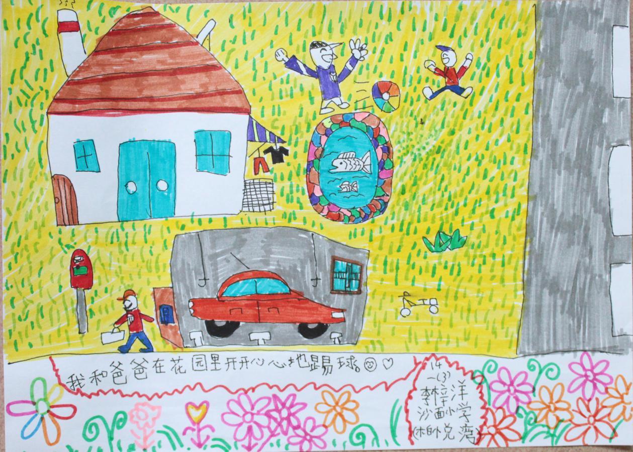 """沙面小学""""爸爸我想对你说""""书信绘画大赛结果出炉啦!图片"""