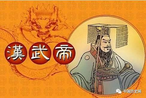"""汉武大帝:曾开创历史上六个""""第一"""",匈奴差点亡国灭种!"""