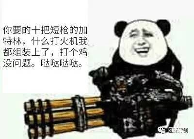"""有个网上信用ka套现吗【印象外油】@社会王这是咱们的""""加特林""""……"""