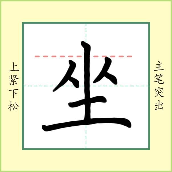 在汉字的结构中,对称体现为 以田字格的竖中线为对称轴,字的左右局部