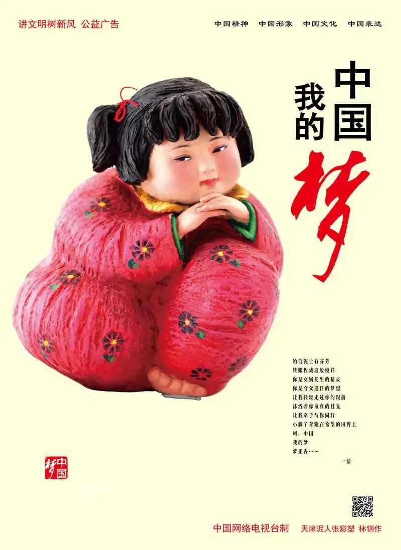"""征集内容 围绕积极培育社会主义核心价值观,""""中国梦""""主题宣传教育,移"""