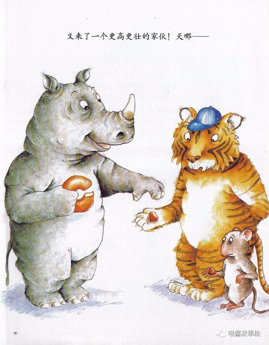 265《小老鼠和大老虎》- 喵