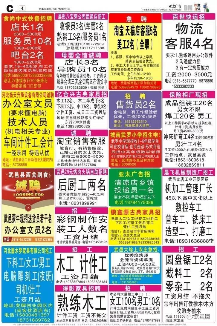 武邑亚太广告590期电子报