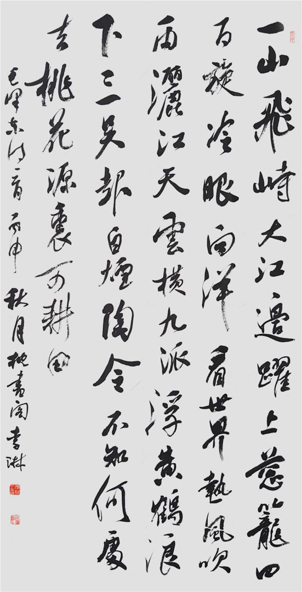 中国当代女书法家李琳艺术赏析