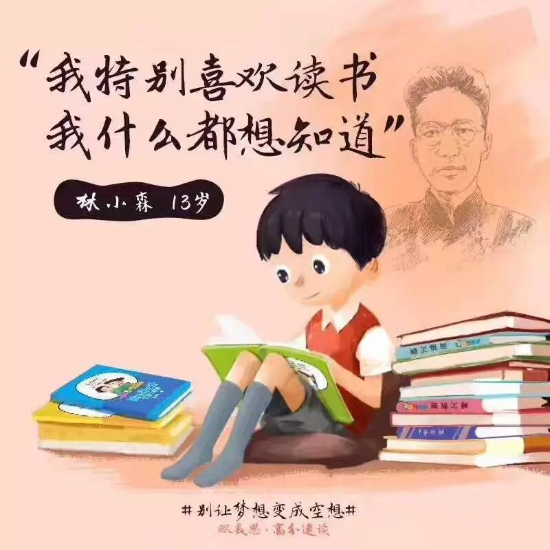 让孩子们真的爱上阅读