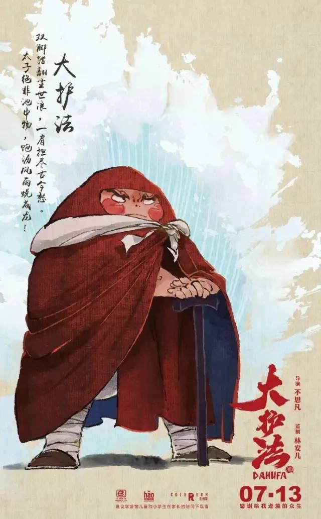 国产动画《大护法》海报设计集合