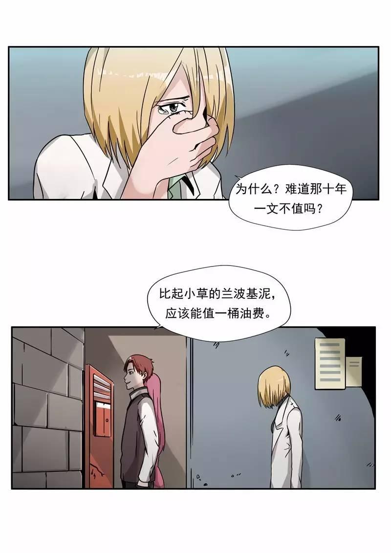 【原创】人性漫画《自来水之污》· 永恒的qq