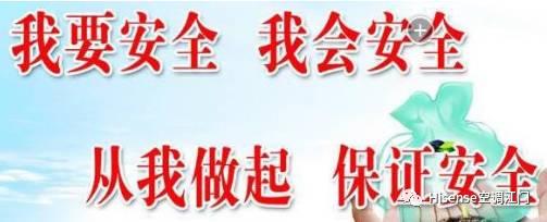 """重视安全生产行为 江门工厂组织开展了 第二季度""""安全之星""""选拔活动"""