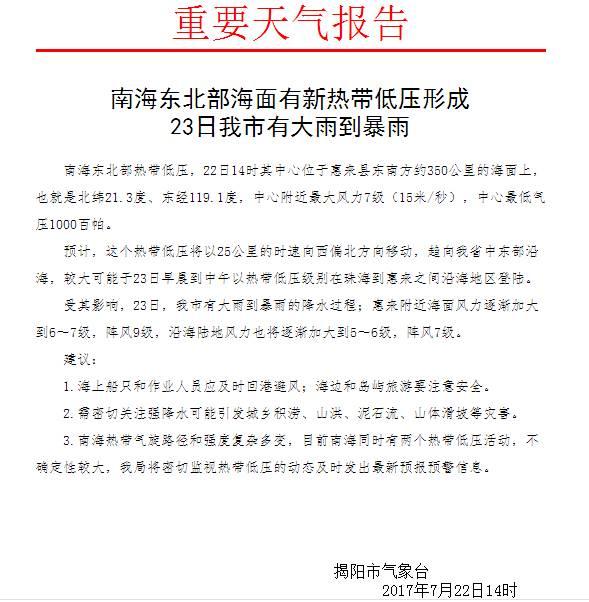天气 台风来了 揭阳市气象台发布台风白色预警信号,请注意防御