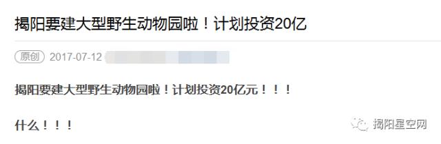 """官方回应""""揭阳计划投资20亿建大型野生动物园""""一事"""