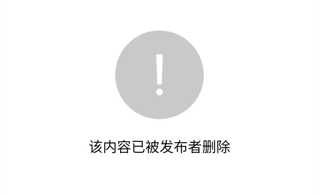 告删除_该内容已被发布者删除