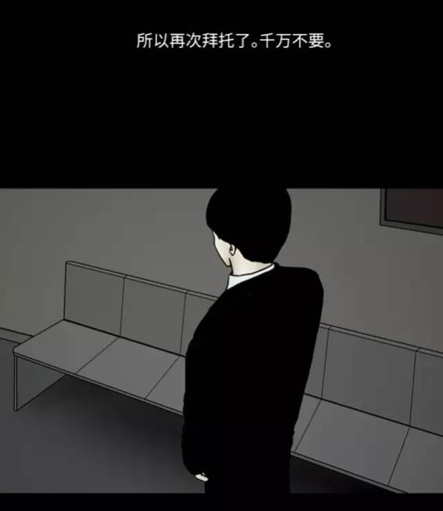 【恐怖漫画】病床前的孝子图片