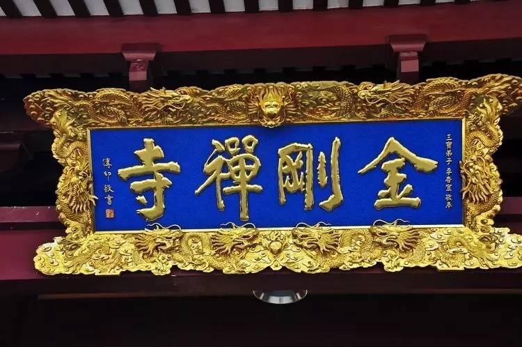 600余年的金刚禅寺
