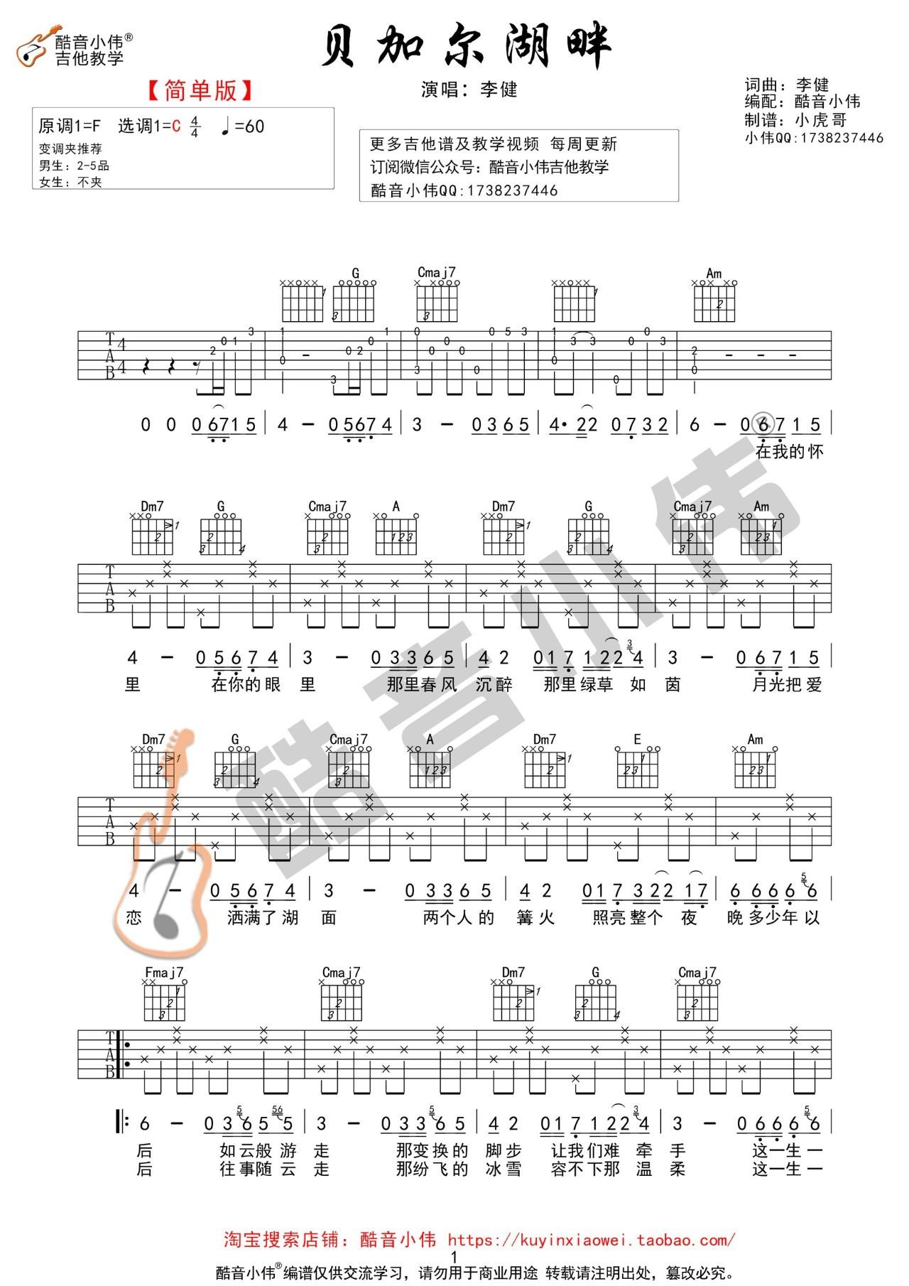 贝加尔湖畔 李健吉他谱及教学视频发布 酷音小伟