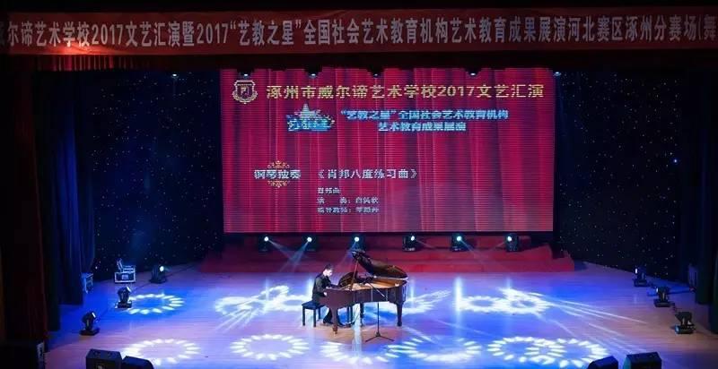 钢琴独奏《肖邦八度练习曲》 演奏:白笑秋 指导教师:李晓丹