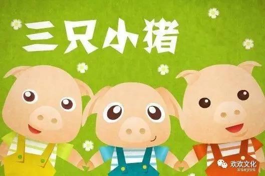听 睡前故事 三只小猪盖房子