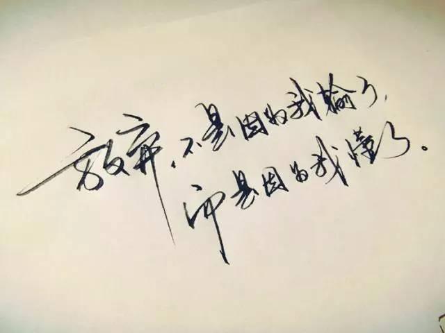 17句手写伤感文字,句句扎心,哪句话让你心头一冷?
