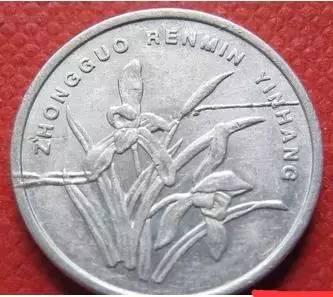 中国硬币五朵金花_是中国第三套硬币中的龙头,与02年壹角,05年荷花伍角并称为\