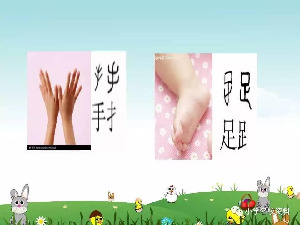 最新部编版耳目小学一上第三课《口语文》课职业高中北京比较的好图片