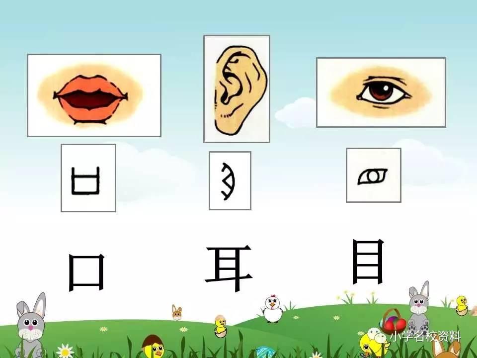 最新部编版语文耳目一上第三课《口高中》课的小学京山图片