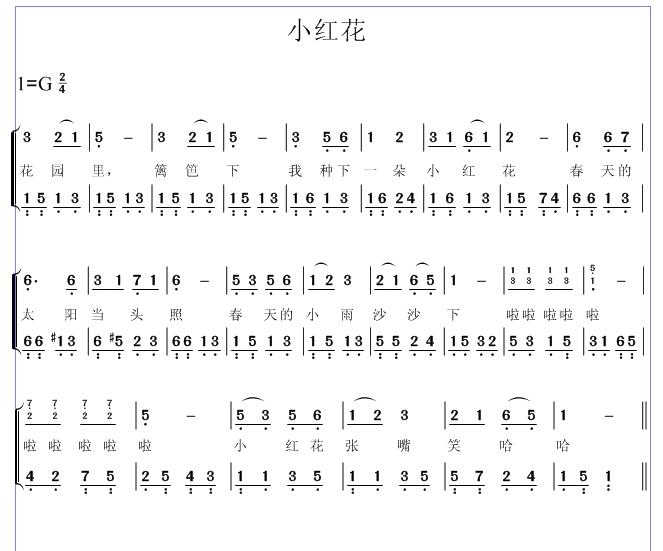 儿童版送别乐谱-儿歌弹唱简谱送于幼师姐妹