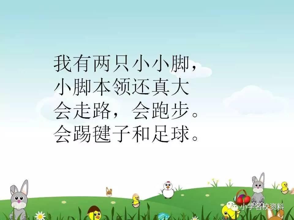 最新部编版中学耳目一上第三课《口小学》课枣庄高中部语文舜耕图片